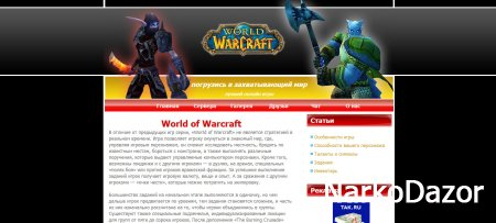 Готовый сайт игры World of Warcraft