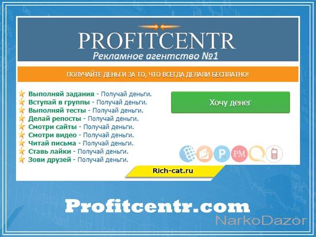 Методика по раскрутке на сайте ProfiTCentR